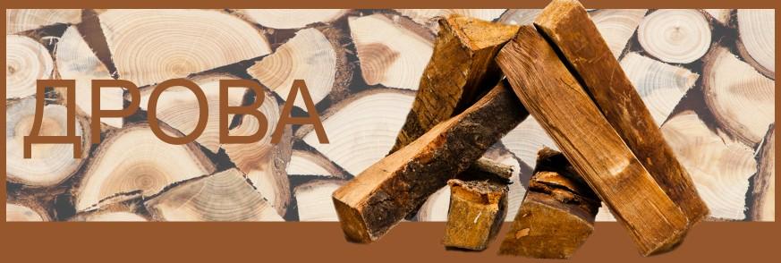 Колотые дрова и дрова метровки